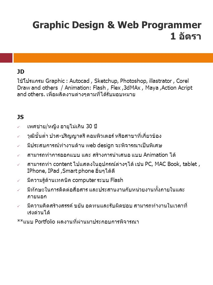 Graphic Design & Web Programmer 1 อัตรา