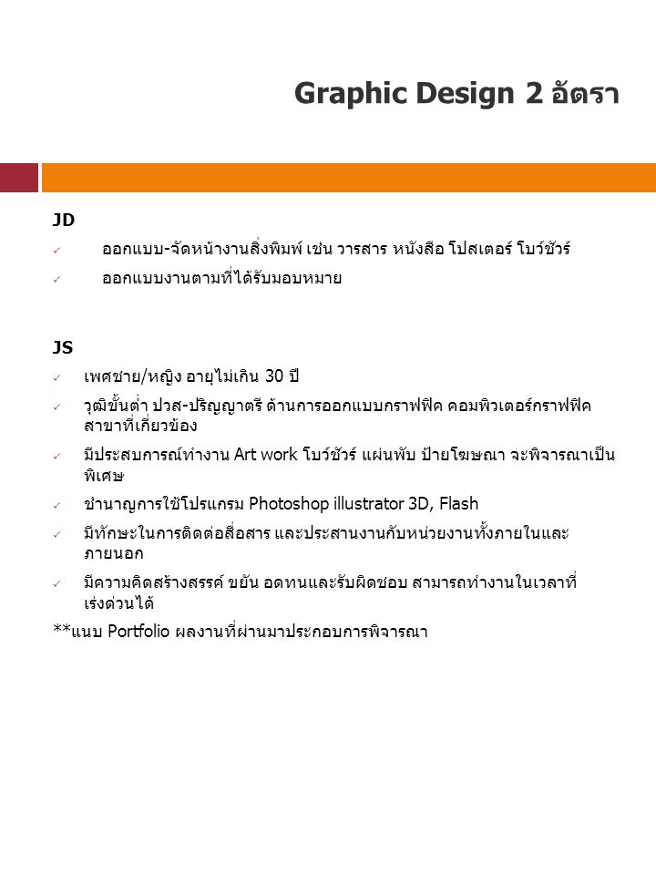 Graphic Design 2 อัตรา JD