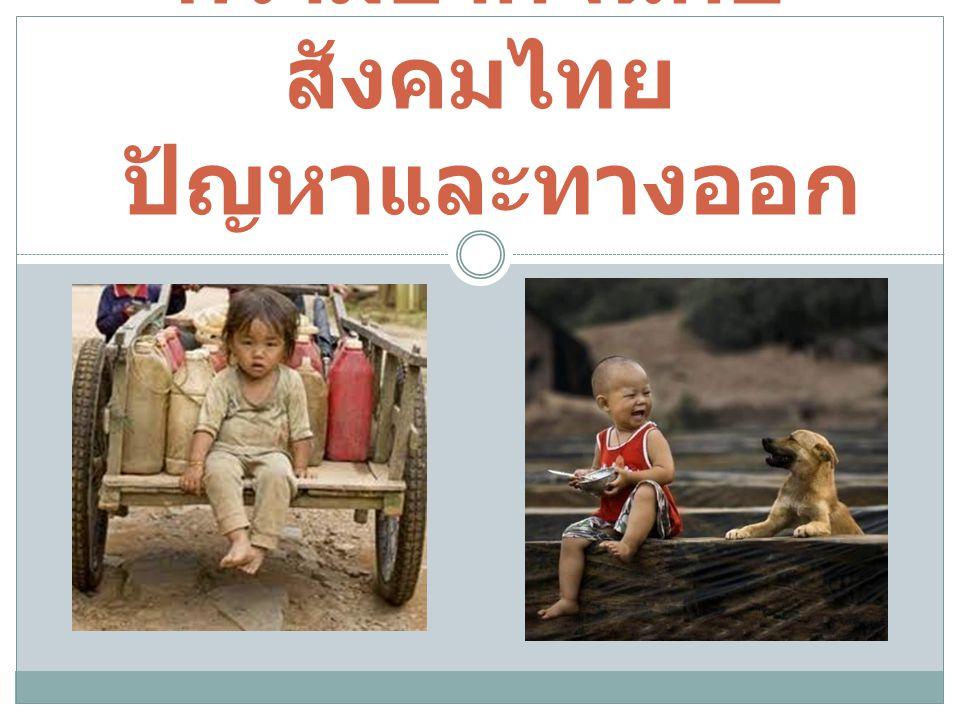 ความยากจนกับสังคมไทย ปัญหาและทางออก