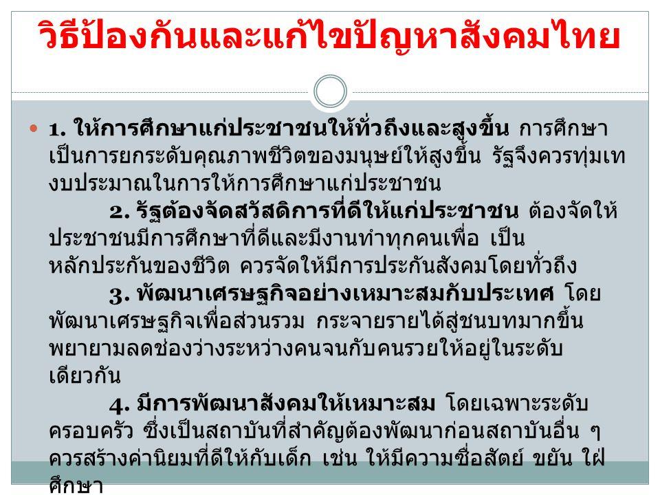 วิธีป้องกันและแก้ไขปัญหาสังคมไทย
