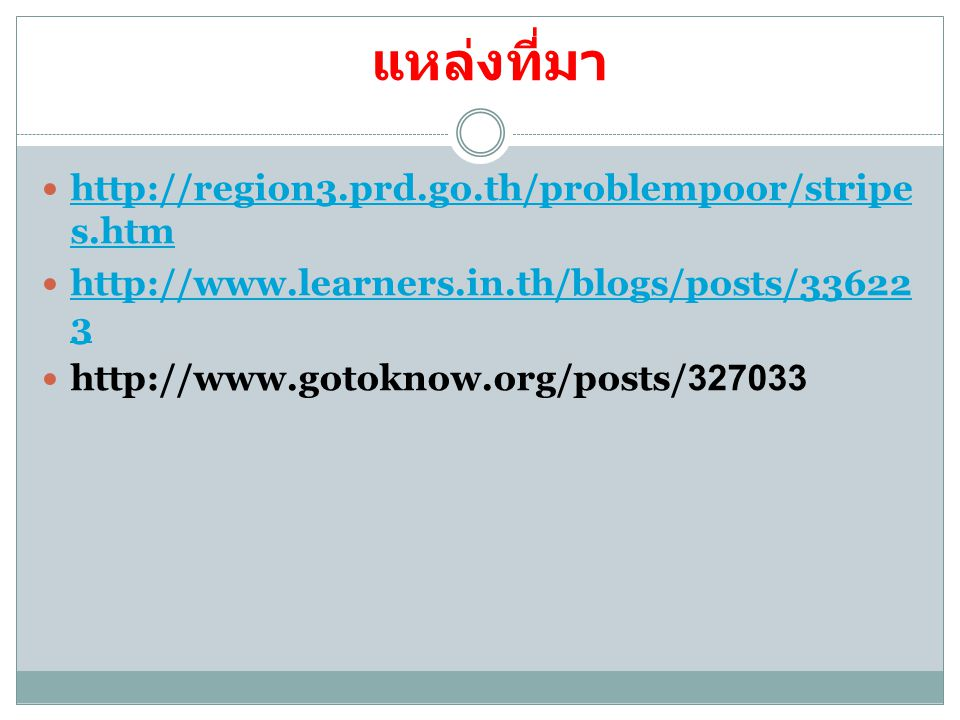 แหล่งที่มา http://region3.prd.go.th/problempoor/stripes.htm