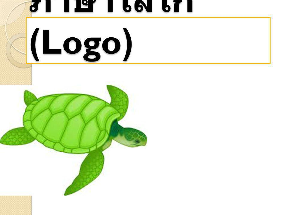 ภาษาโลโก(Logo)