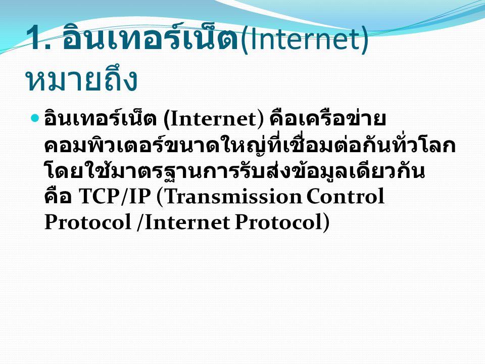 1. อินเทอร์เน็ต(Internet) หมายถึง