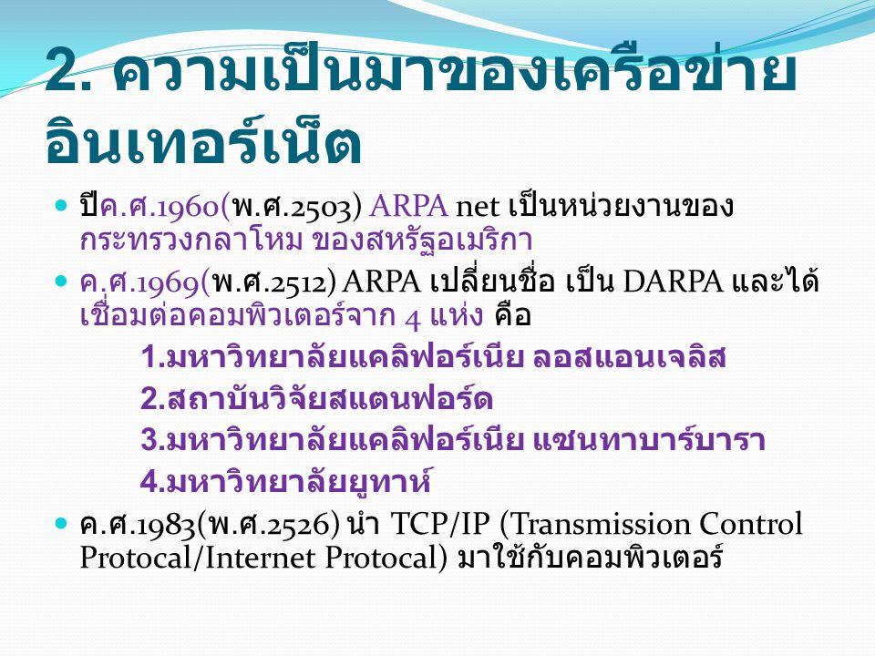 2. ความเป็นมาของเครือข่ายอินเทอร์เน็ต