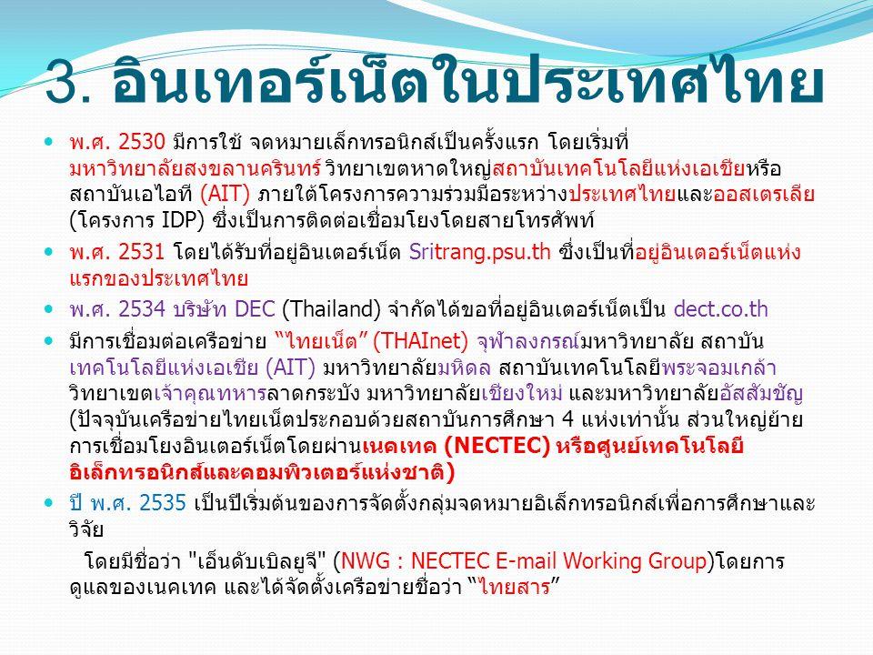 3. อินเทอร์เน็ตในประเทศไทย