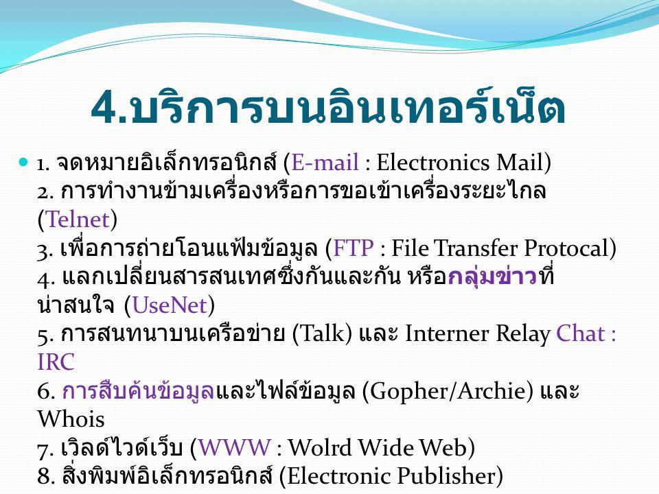 4.บริการบนอินเทอร์เน็ต