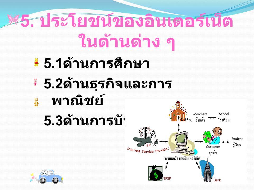 5. ประโยชน์ของอินเตอร์เน็ตในด้านต่าง ๆ