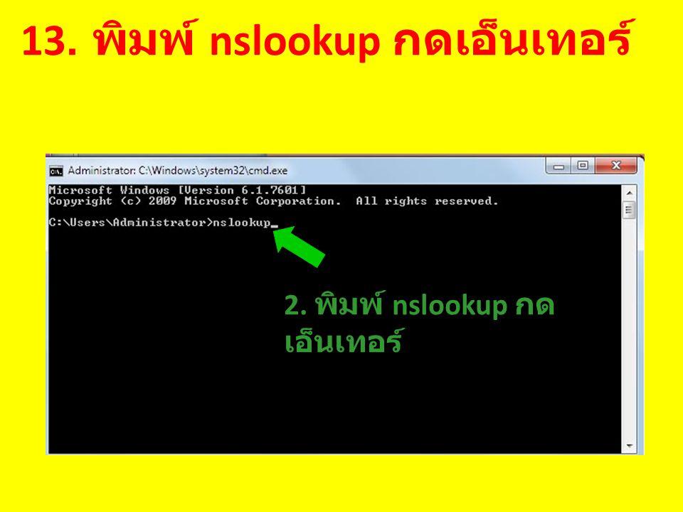 13. พิมพ์ nslookup กดเอ็นเทอร์