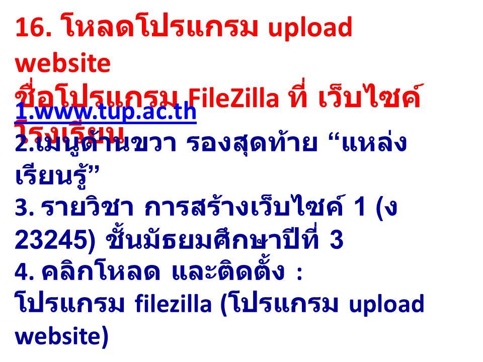 16. โหลดโปรแกรม upload website ชื่อโปรแกรม FileZilla ที่ เว็บไซค์โรงเรียน