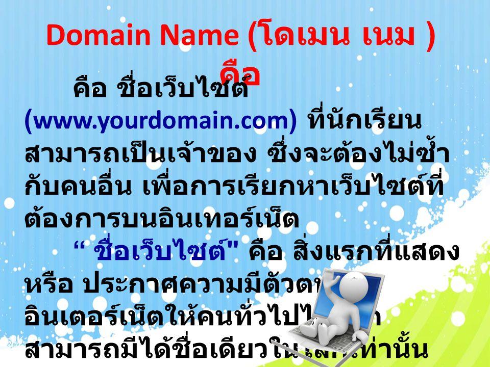 Domain Name (โดเมน เนม ) คือ