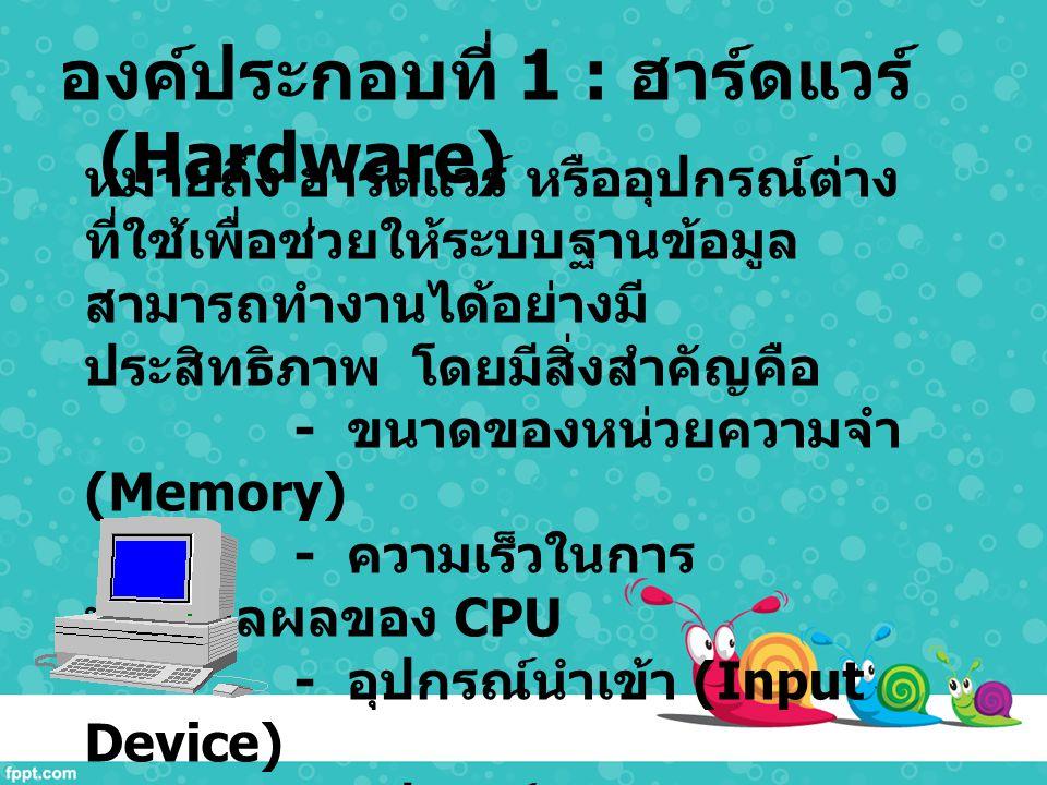 องค์ประกอบที่ 1 : ฮาร์ดแวร์ (Hardware)