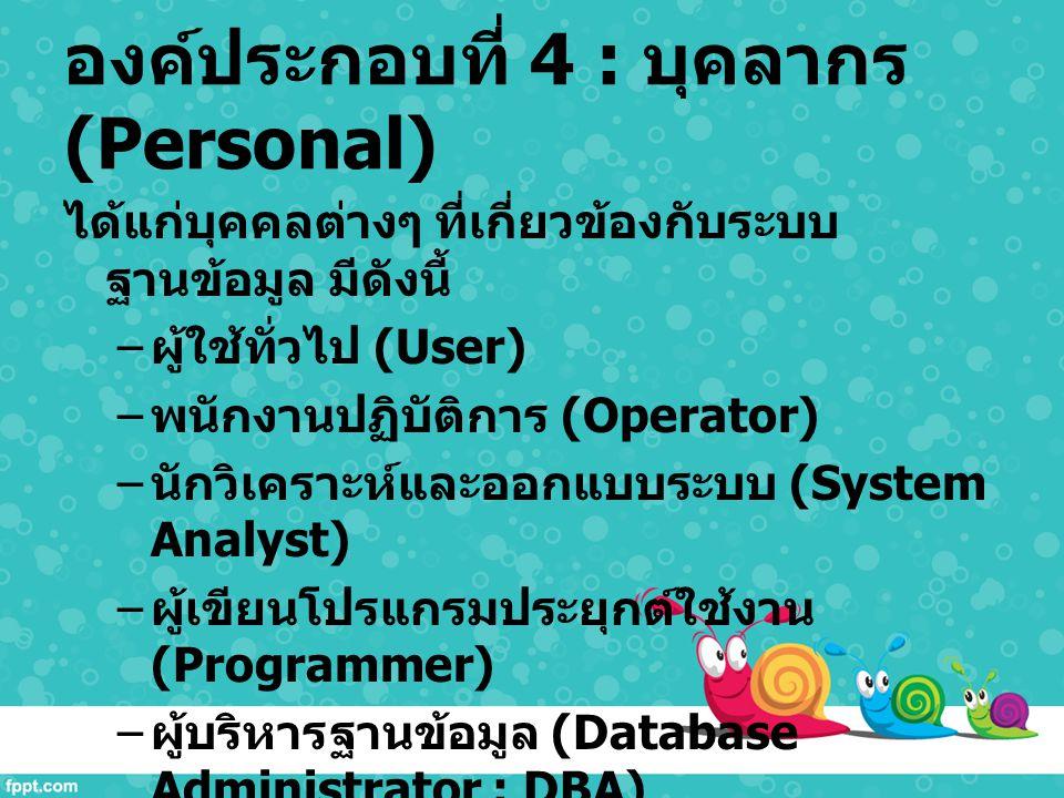 องค์ประกอบที่ 4 : บุคลากร (Personal)