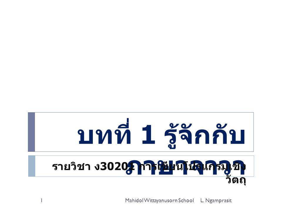 บทที่ 1 รู้จักกับภาษาจาวา