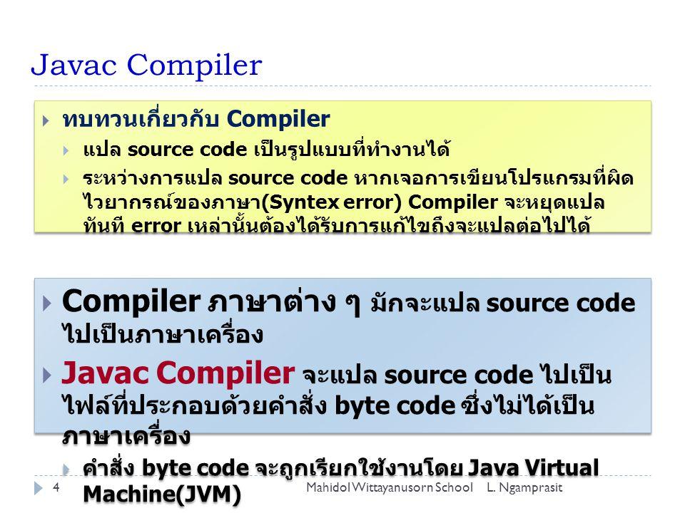 Compiler ภาษาต่าง ๆ มักจะแปล source code ไปเป็นภาษาเครื่อง