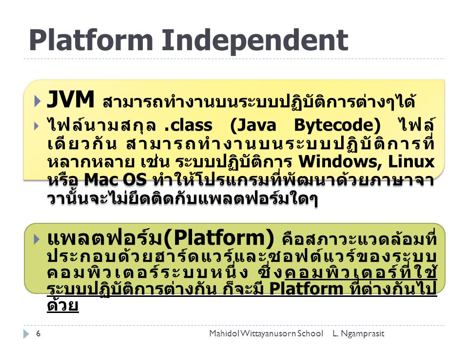 Platform Independent JVM สามารถทำงานบนระบบปฏิบัติการต่างๆได้