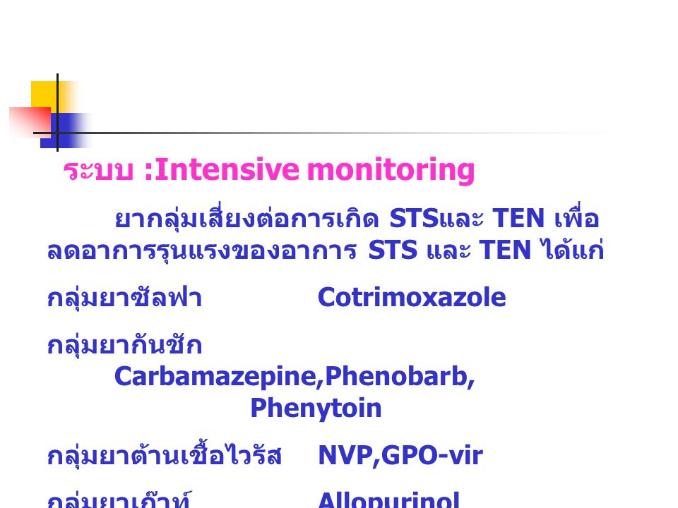 ระบบ :Intensive monitoring