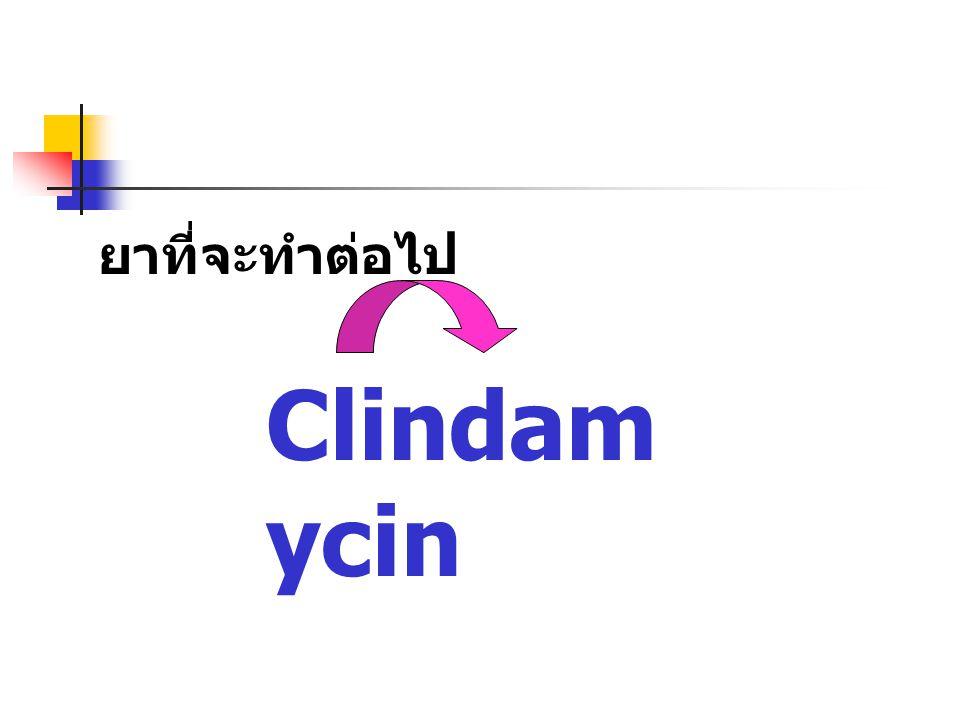 ยาที่จะทำต่อไป Clindamycin