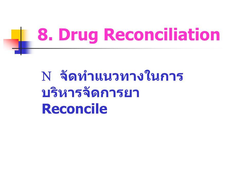 8. Drug Reconciliation  จัดทำแนวทางในการบริหารจัดการยา Reconcile
