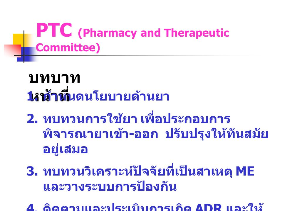 PTC (Pharmacy and Therapeutic Committee)