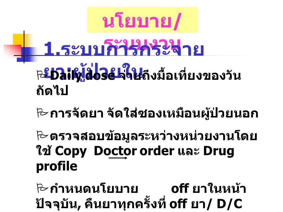 1.ระบบการกระจายยา:ผู้ป่วยใน