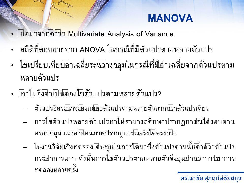 MANOVA ย่อมาจากคำว่า Multivariate Analysis of Variance
