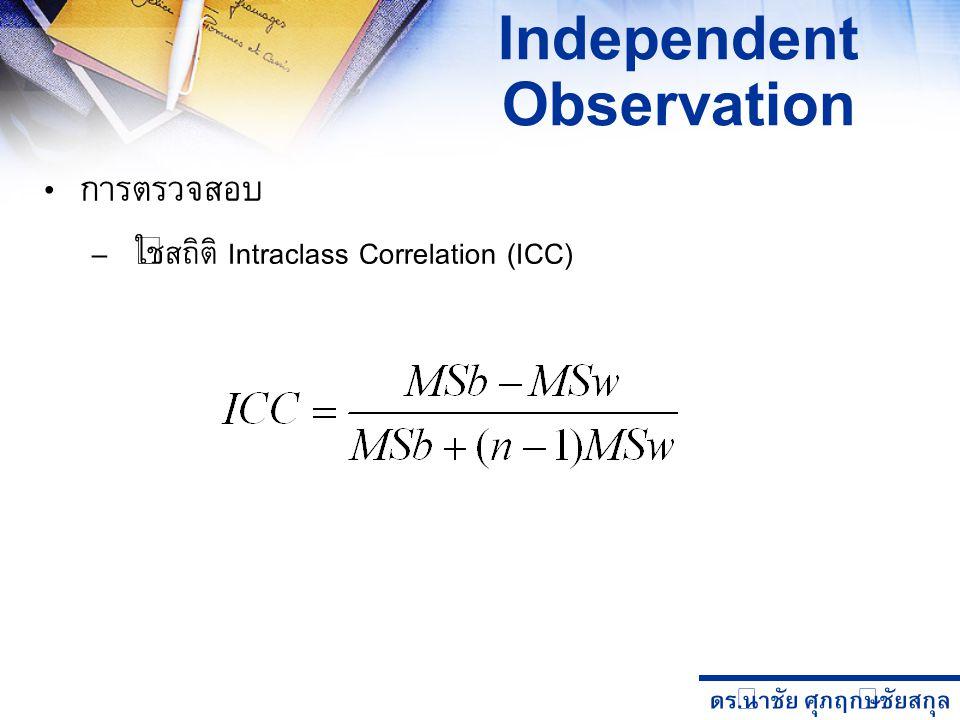 Independent Observation