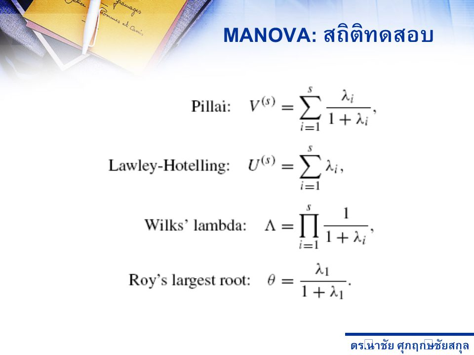 MANOVA: สถิติทดสอบ