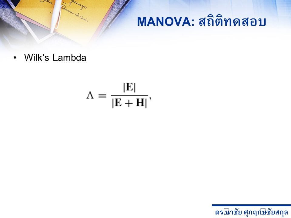 MANOVA: สถิติทดสอบ Wilk's Lambda
