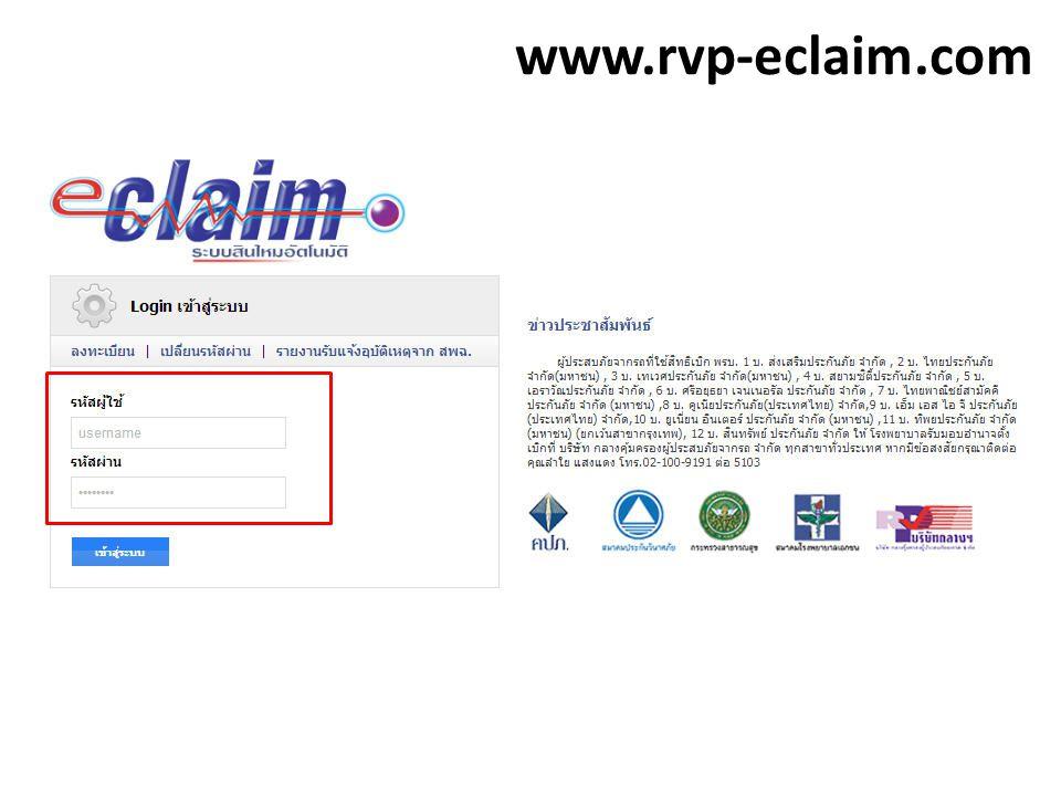 www.rvp-eclaim.com
