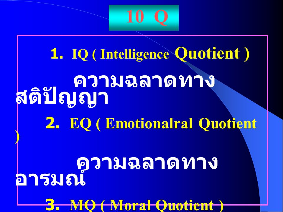 ความฉลาดทางสติปัญญา 10 Q 1. IQ ( Intelligence Quotient )