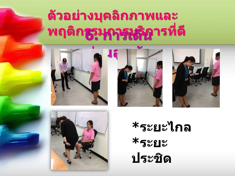 6. การเดินผ่านลูกค้า ตัวอย่างบุคลิกภาพและพฤติกรรมการบริการที่ดี