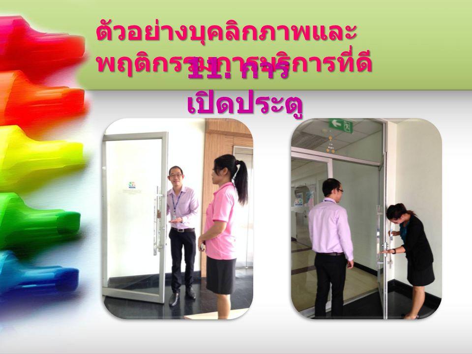 ตัวอย่างบุคลิกภาพและพฤติกรรมการบริการที่ดี