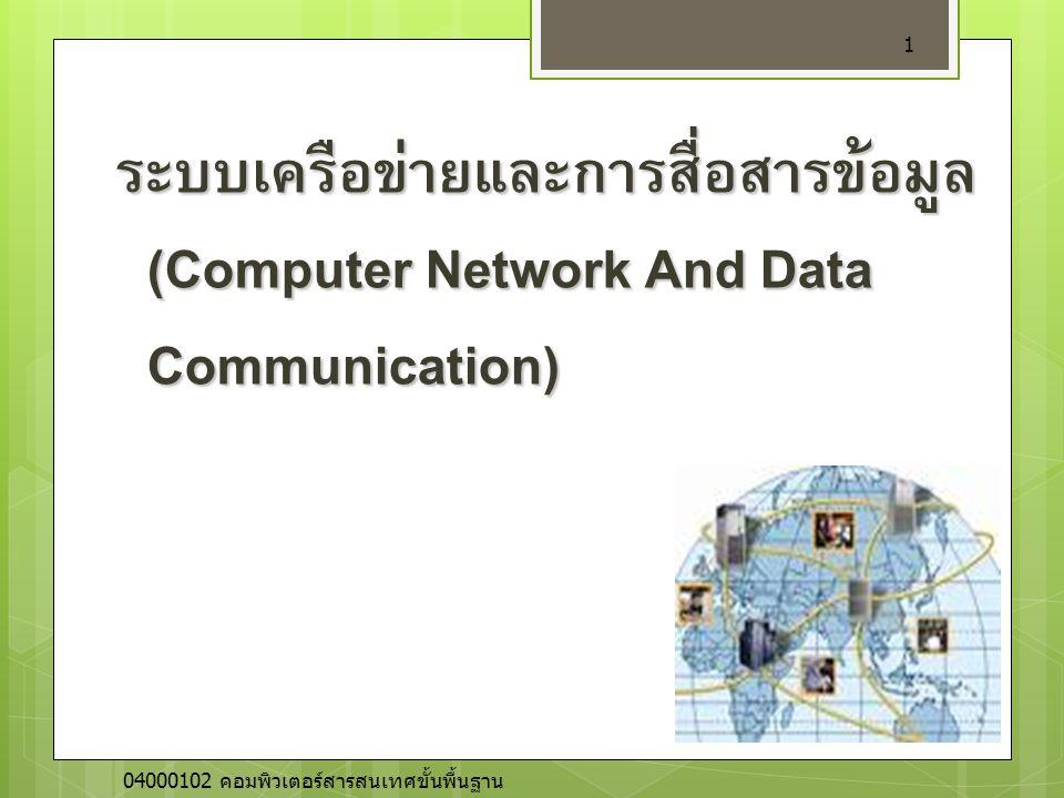 ระบบเครือข่ายและการสื่อสารข้อมูล (Computer Network And Data Communication)