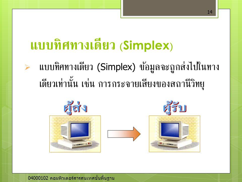 แบบทิศทางเดียว (Simplex)