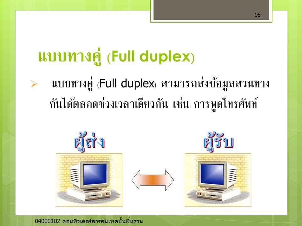 แบบทางคู่ (Full duplex)