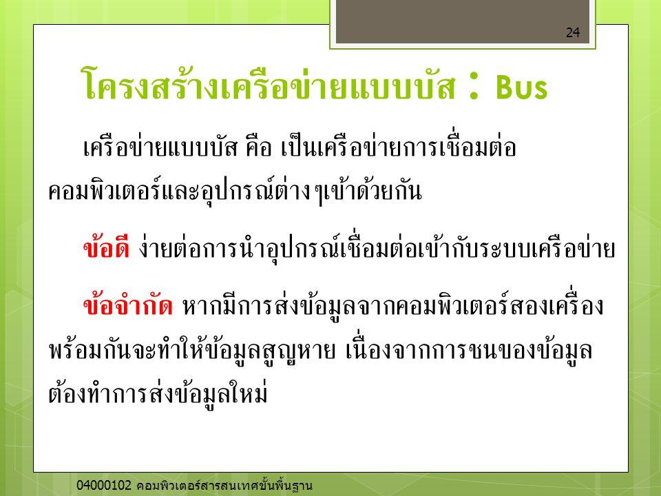 โครงสร้างเครือข่ายแบบบัส : Bus