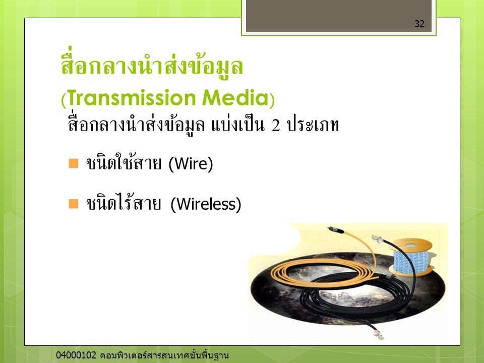 สื่อกลางนำส่งข้อมูล (Transmission Media)