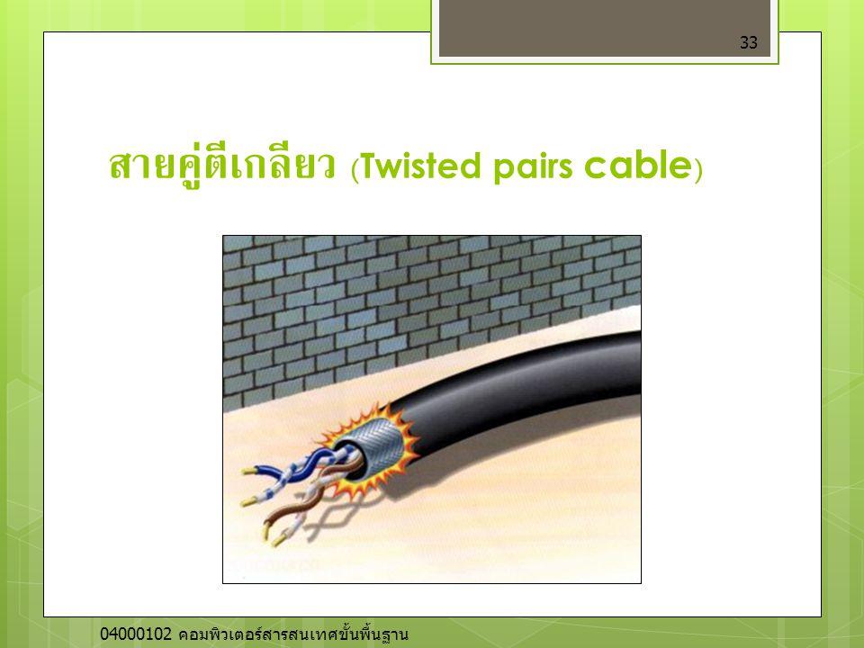 สายคู่ตีเกลียว (Twisted pairs cable)