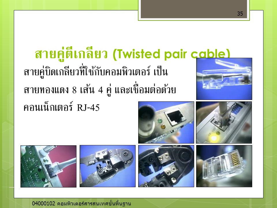สายคู่ตีเกลียว (Twisted pair cable)