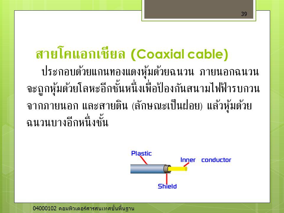 สายโคแอกเชียล (Coaxial cable)