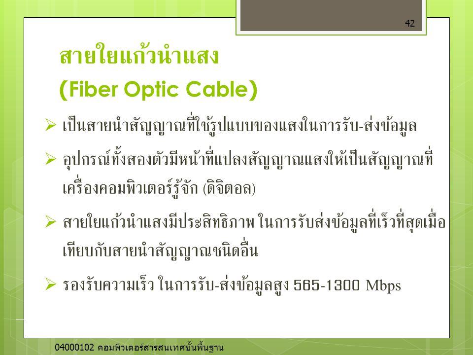 สายใยแก้วนำแสง (Fiber Optic Cable)