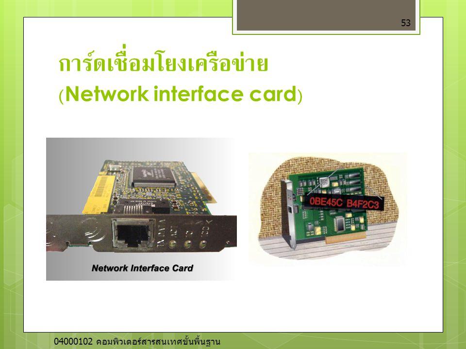 การ์ดเชื่อมโยงเครือข่าย (Network interface card)