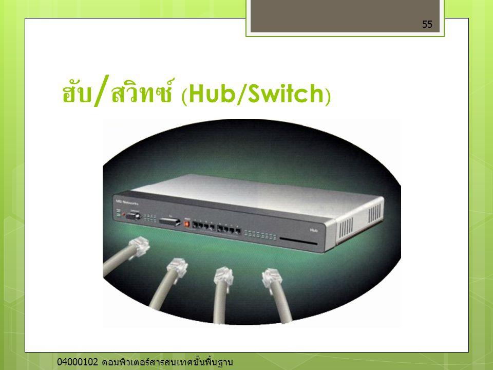 ฮับ/สวิทซ์ (Hub/Switch)