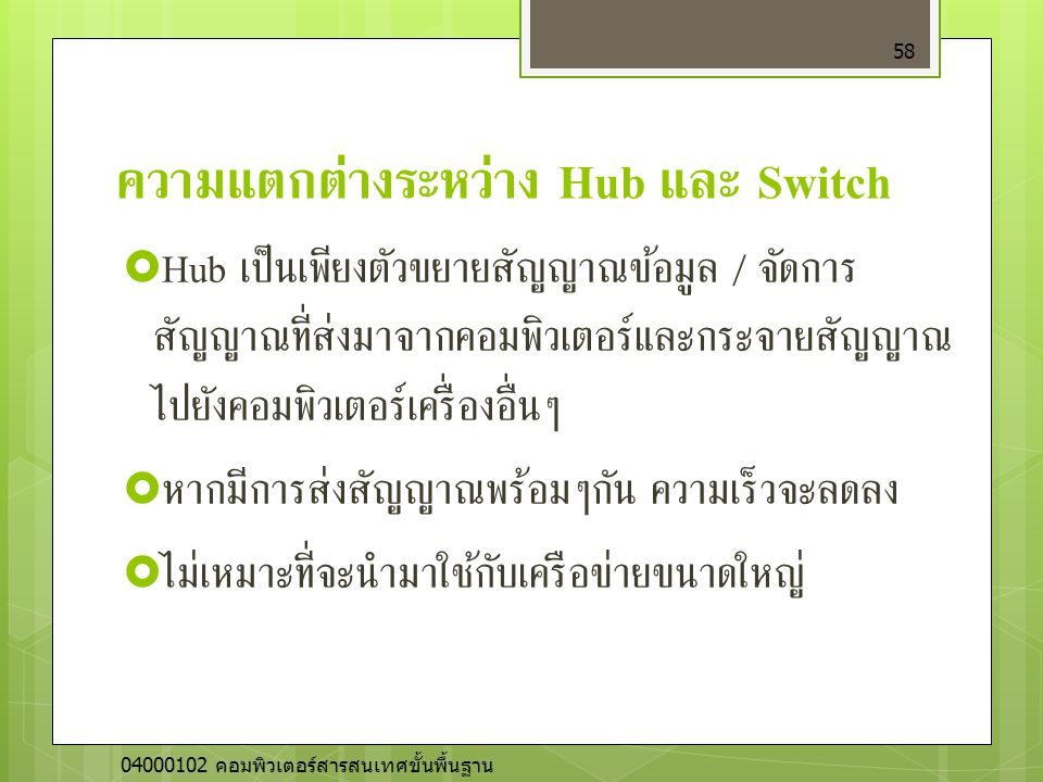 ความแตกต่างระหว่าง Hub และ Switch