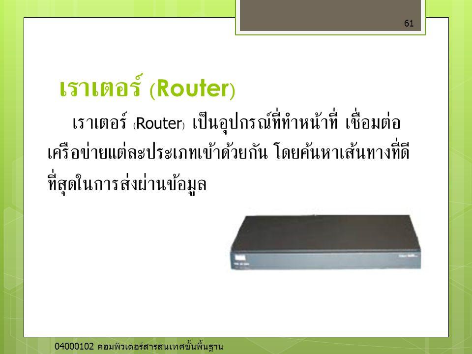 เราเตอร์ (Router) เราเตอร์ (Router) เป็นอุปกรณ์ที่ทำหน้าที่ เชื่อมต่อเครือข่ายแต่ละประเภทเข้าด้วยกัน โดยค้นหาเส้นทางที่ดีที่สุดในการส่งผ่านข้อมูล.