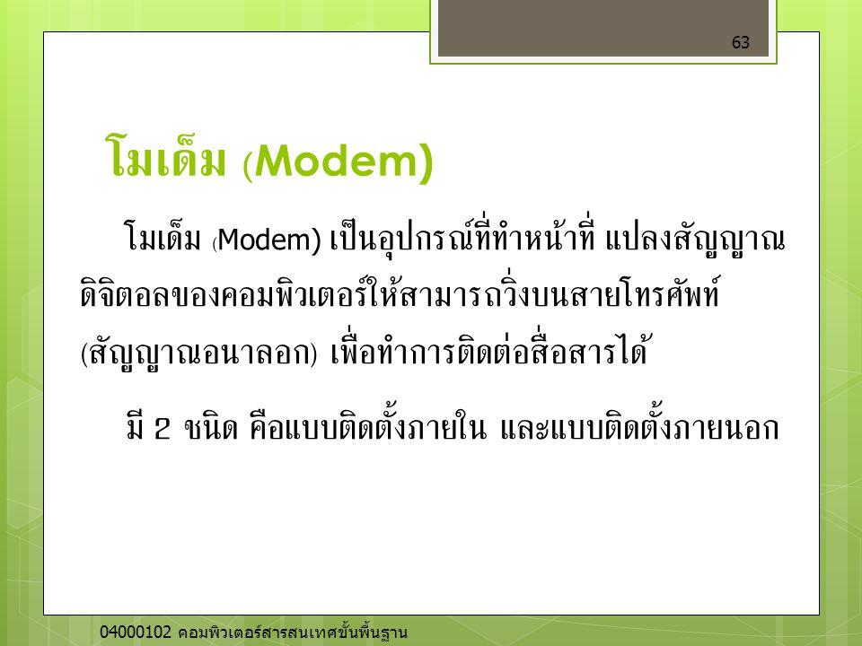 โมเด็ม (Modem)