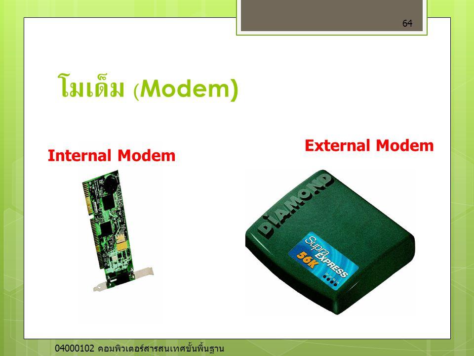 โมเด็ม (Modem) Internal Modem External Modem