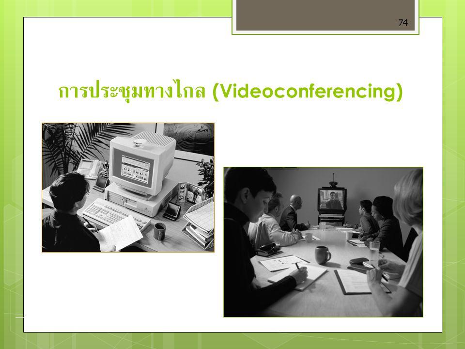 การประชุมทางไกล (Videoconferencing)