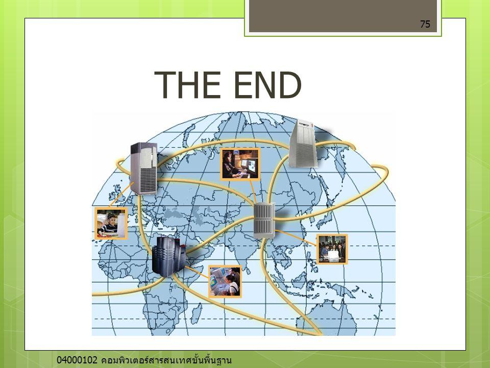 THE END 04000102 คอมพิวเตอร์สารสนเทศขั้นพื้นฐาน