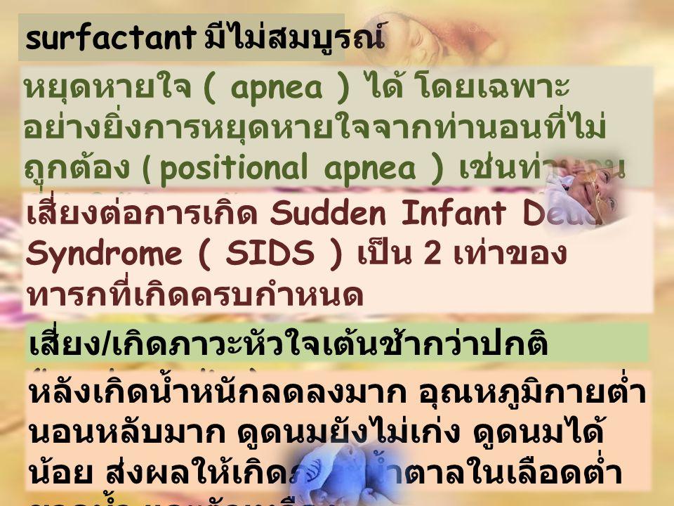 surfactant มีไม่สมบูรณ์